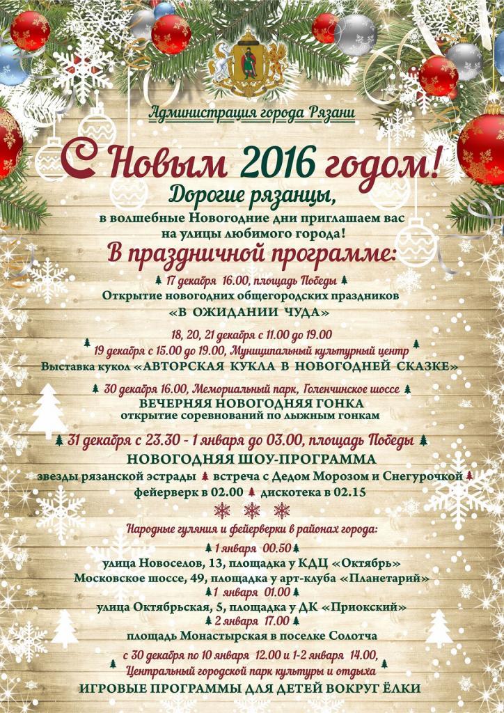 план мероприятий дня города рязань2016 проявляется тема